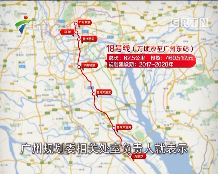 广州:洛溪大桥年内动工 地铁18号线将成城际高速铁路线