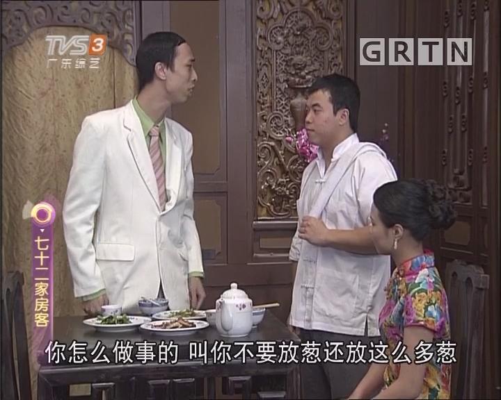 20170502《七十二家房客》九上七落(下)