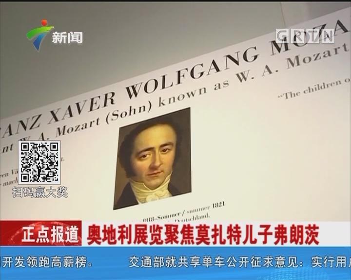 奥地利展览聚焦莫扎特儿子弗朗茨