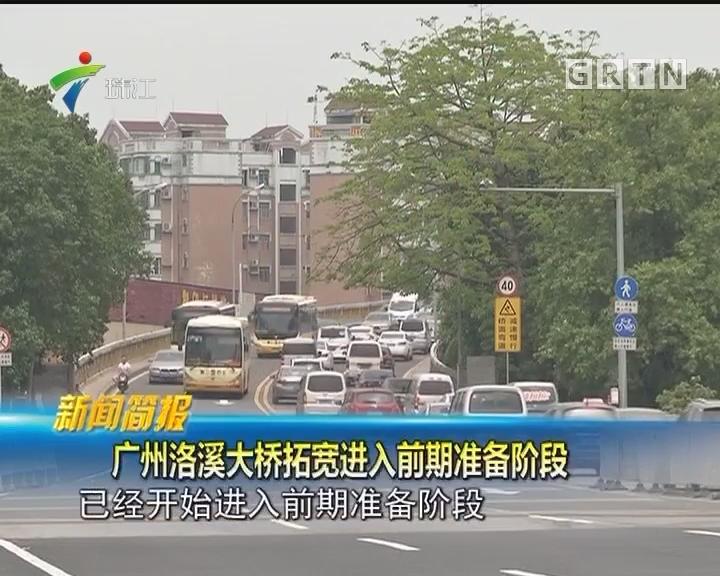 广州洛溪大桥扩宽进入前期准备阶段