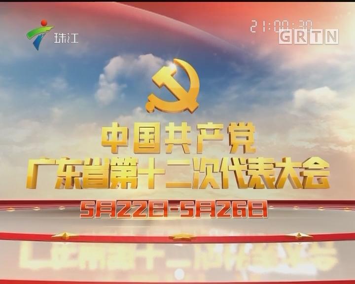 20170521《今日关注》广东:加大财政民生投入 推进基本公共服务均等化