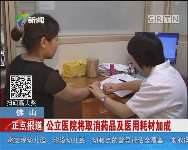 佛山:公立医院将取消药品及医用耗材加成