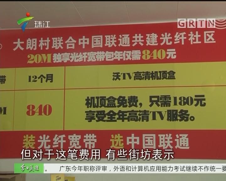 世界电信日 省消委称擅自开通业务最闹心