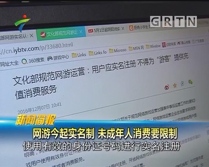 网游今起实名制 未成年人消费要限制