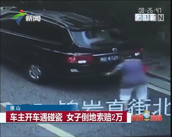 佛山:车主开车遇碰瓷 女子倒地索赔2万