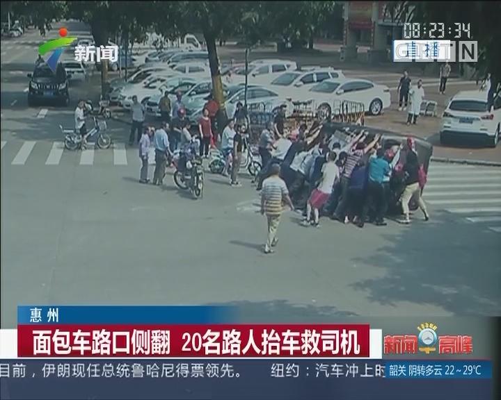 惠州:面包车路口侧翻 20名路人抬车救司机