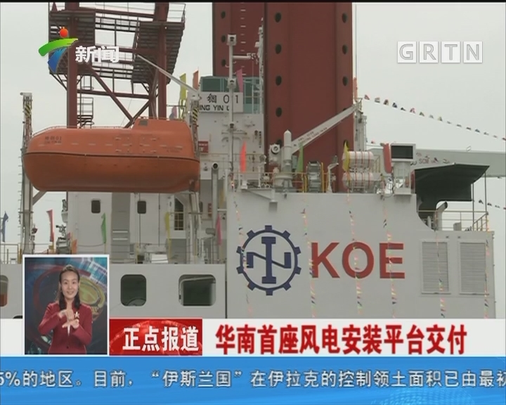 华南首座风电安装平台交付