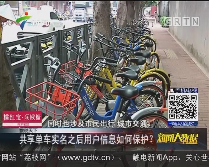 共享单车实名之后用户信息如何保护?