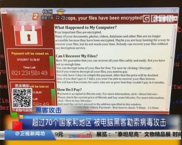 黑客攻击:超过70国家和地区 被电脑黑客勒索病毒攻击