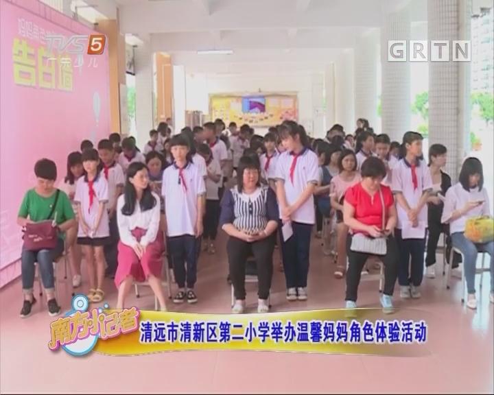 20170517《南方小记者》清远市清新区第二小学举办温馨妈妈角色体验活动