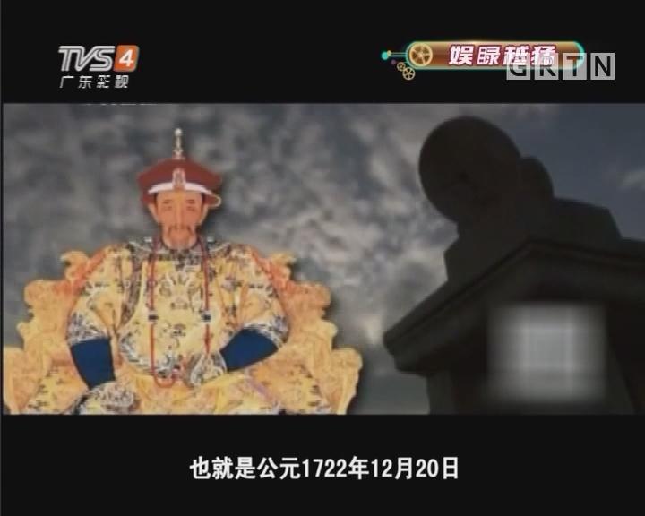 饱受争议的雍正皇帝