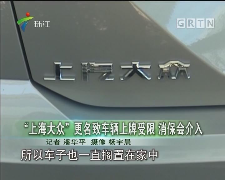 """""""上海大众""""更名致车辆上牌受限 消保会介入"""