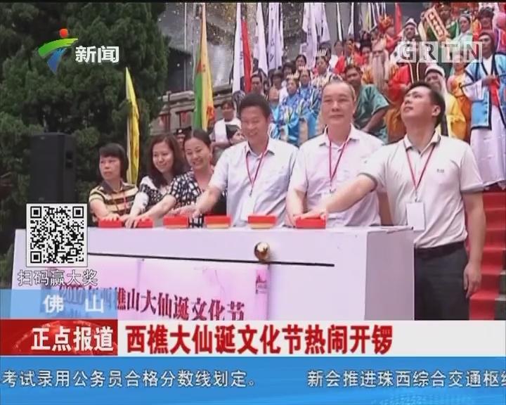 佛山:西樵大仙诞文化节热闹开锣