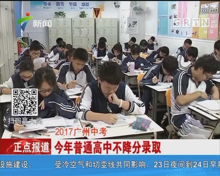 2017广州中考:今年普通高中不降分录取