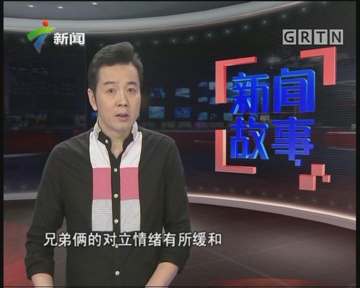 [2017-05-25]新闻故事:上门女婿的苦恼