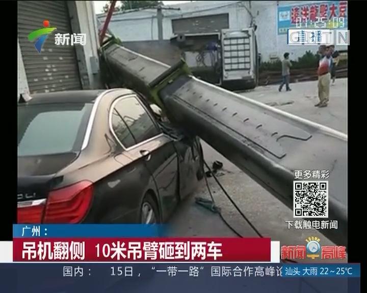 广州:吊机翻侧 10米吊臂砸到两车