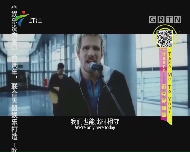 Take Me To Your Heart 迈克学摇滚