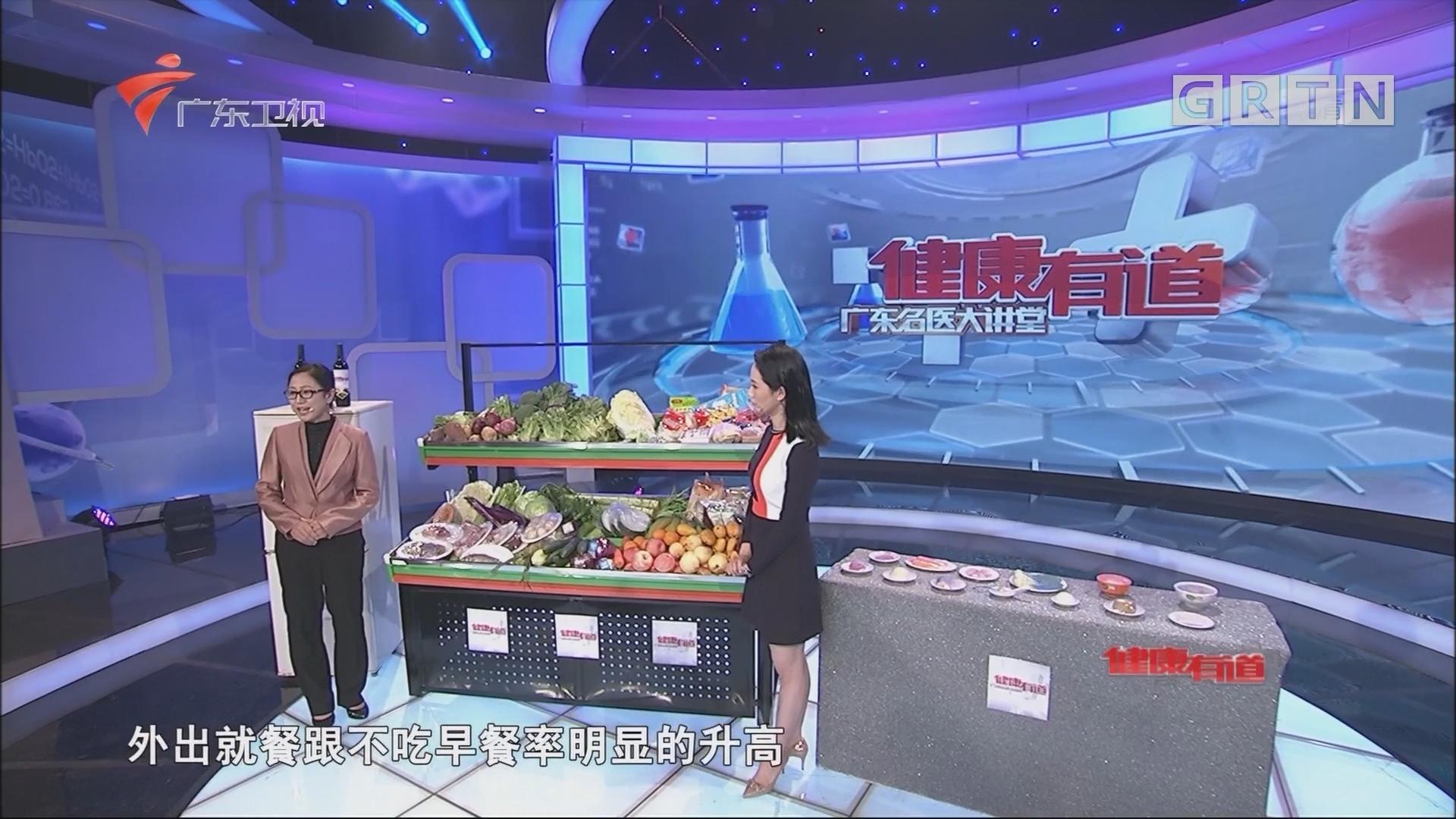 [HD][2017-05-26]健康有道:本期主题——装满健康的菜篮子