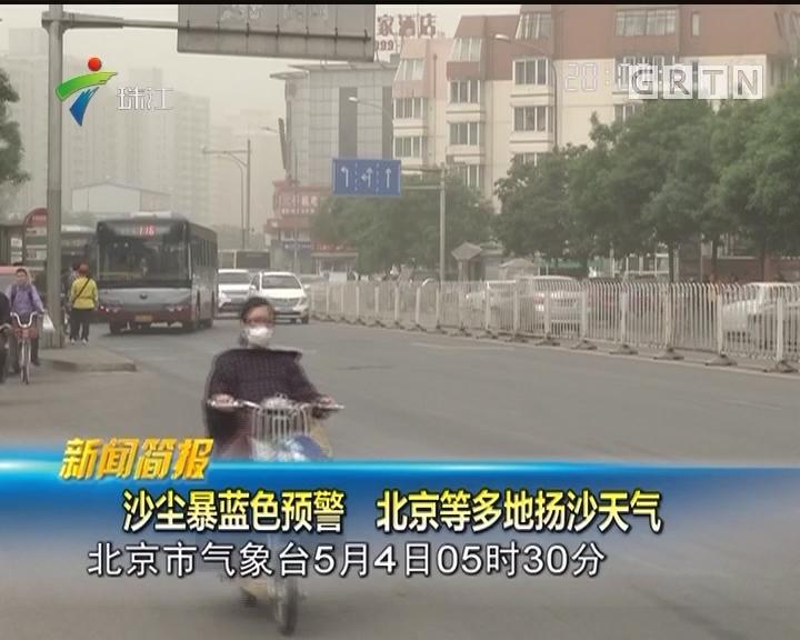 沙尘暴蓝色预警 北京等多地扬沙天气