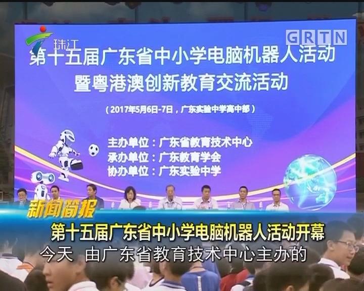 第十五届广东省中小学电脑机器人活动开幕