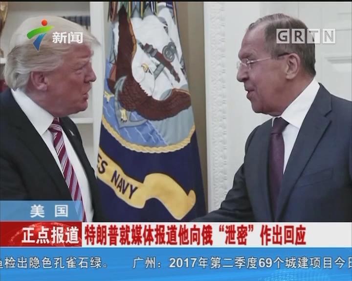 """美国:特朗普就媒体报道他向俄""""泄密""""作出回应"""