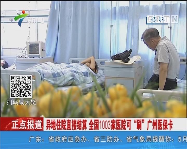 """异地住院直接结算 全国1003家医院可""""刷""""广州医保卡"""