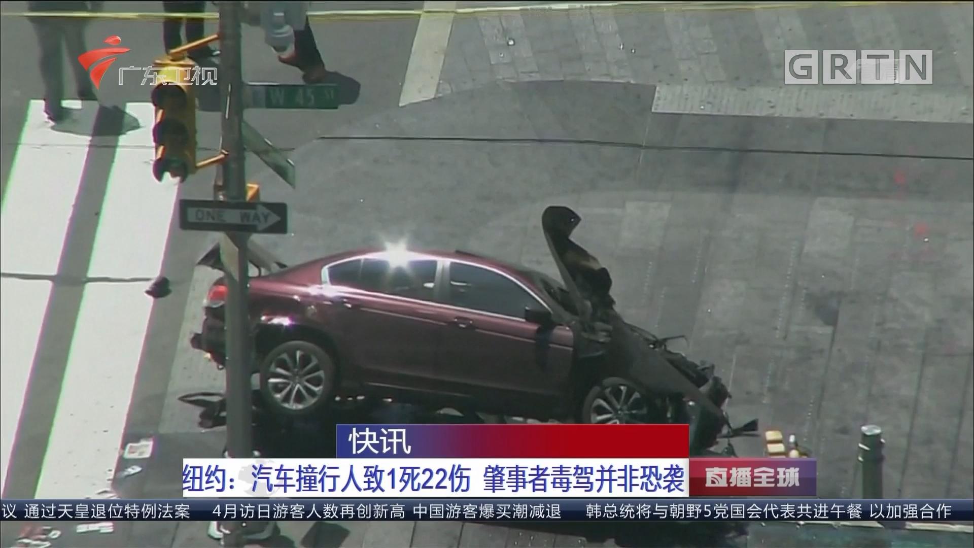 快讯 纽约:汽车撞行人致1死22伤 肇事者毒驾并非恐袭
