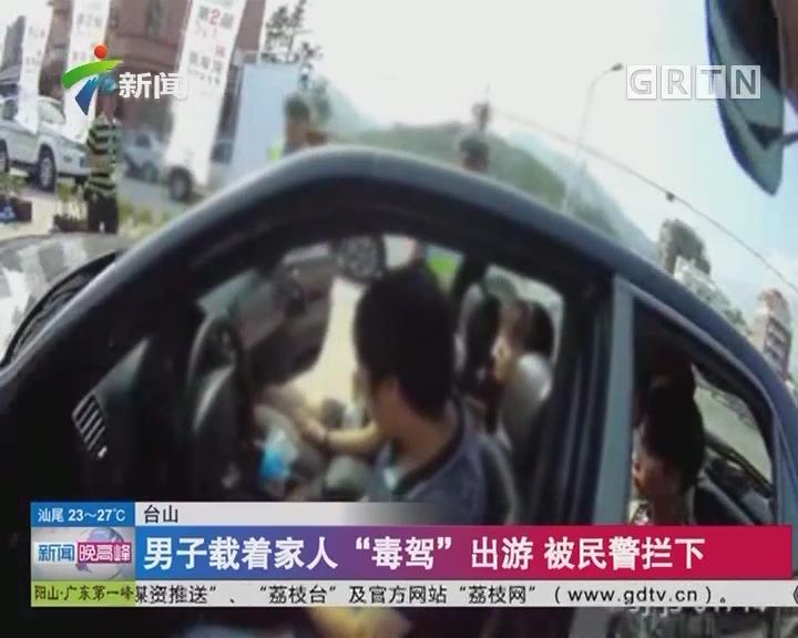 """台山:男子载着家人""""毒驾""""出游 被民警拦下"""