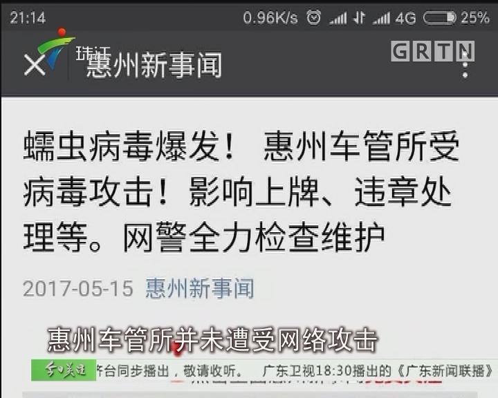 惠州:公众号造谣车管所遭病毒袭击 持有人被拘10天