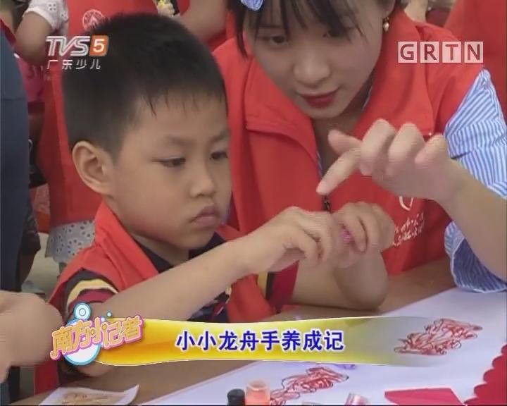 [2017-05-30]南方小记者:小小龙舟手养成记