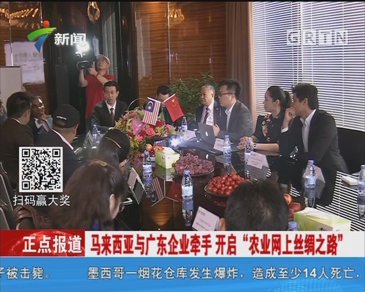"""马来西亚与广东企业牵手 开启""""农业网上丝绸之路"""""""