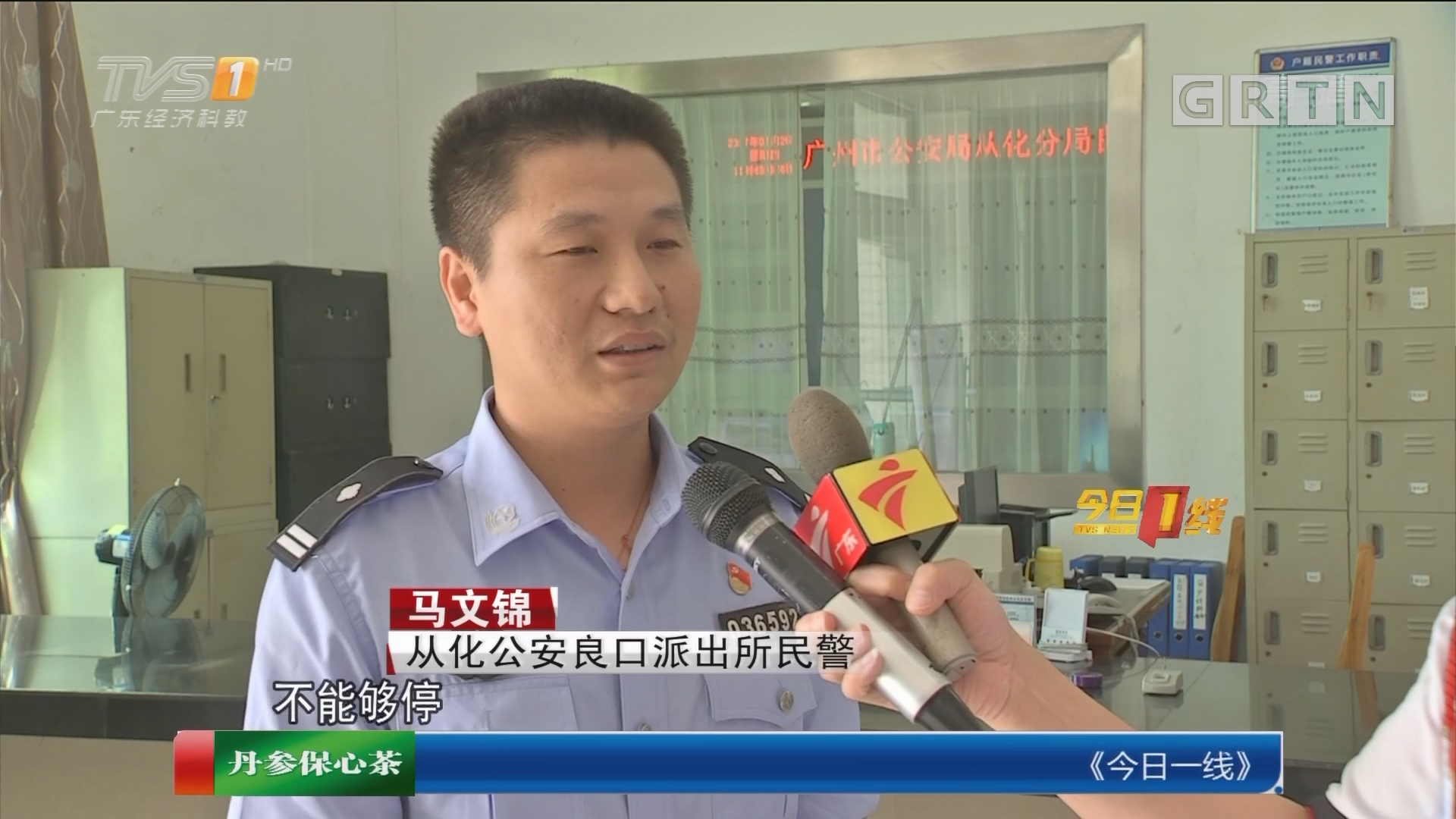 广州从化:37人被困深山 80警民彻夜搜救