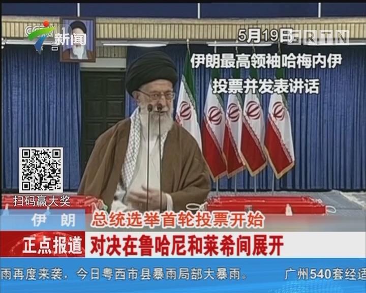 伊朗:总统选举首轮投票开始 对决在鲁哈尼和莱希间展开