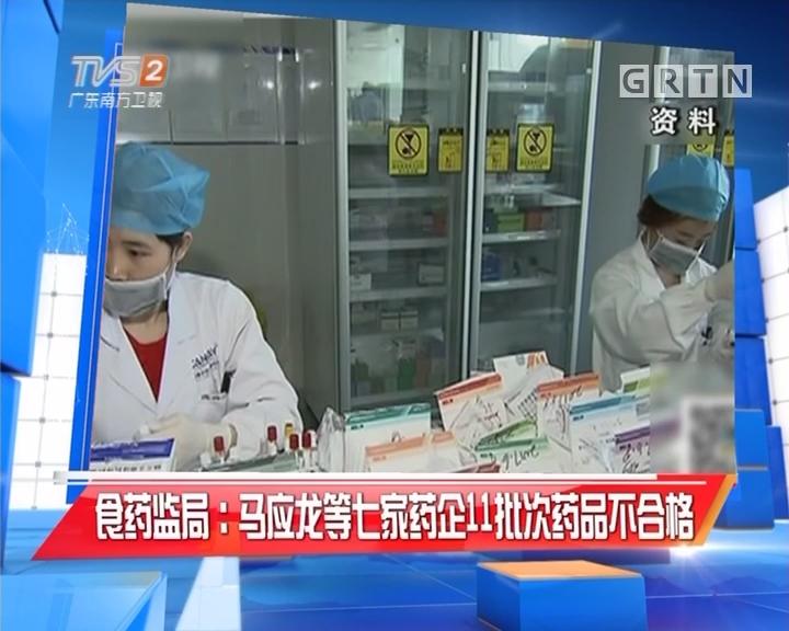 食药监局:马应龙等七家药企11批次药品不合格