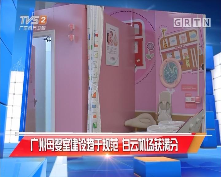 广州母婴室建设趋于规范 白云机场获满分
