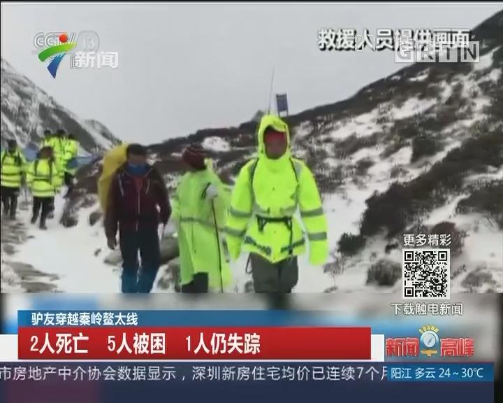 驴友穿越秦岭鳌太线 2人死亡 5人被困 1人扔失踪