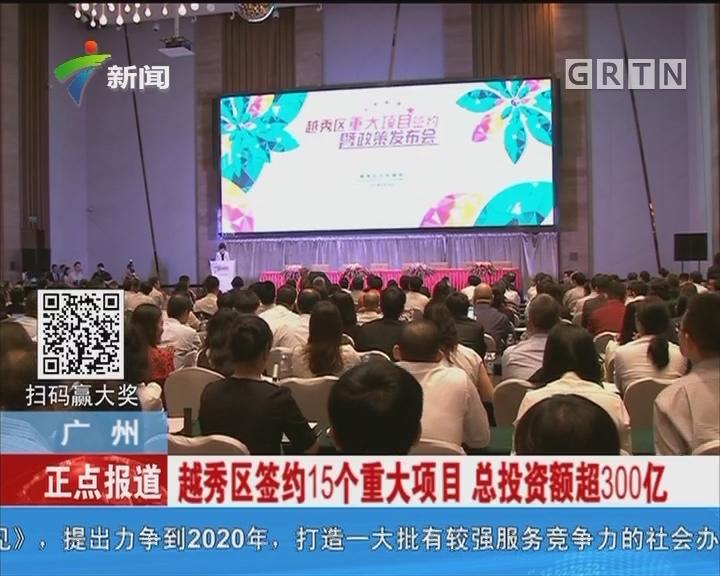 广州:越秀区签约15个重大项目 总投资额超300亿