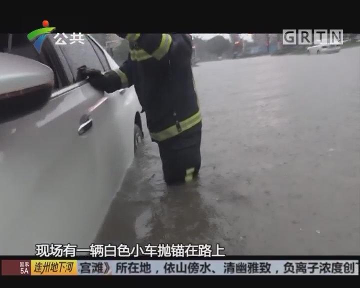 中山:暴雨普降积水严重 消防救助被困车辆