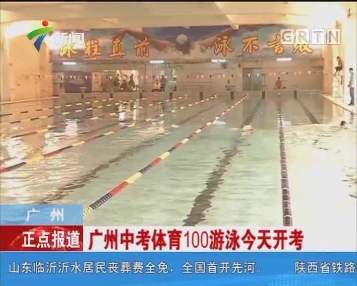 广州:广州中考体育100游泳今天开考