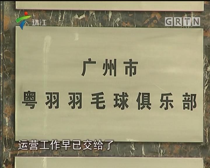 粤羽俱乐部回应林丹欠薪:数目太大