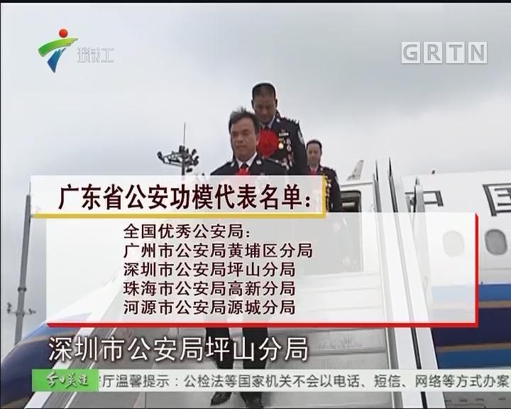 广东全国优秀人民警察载誉归来