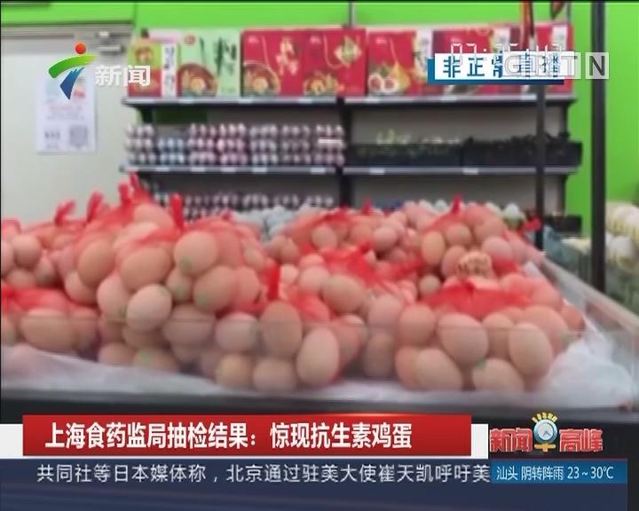 上海食药监局抽检结果:惊现抗生素鸡蛋