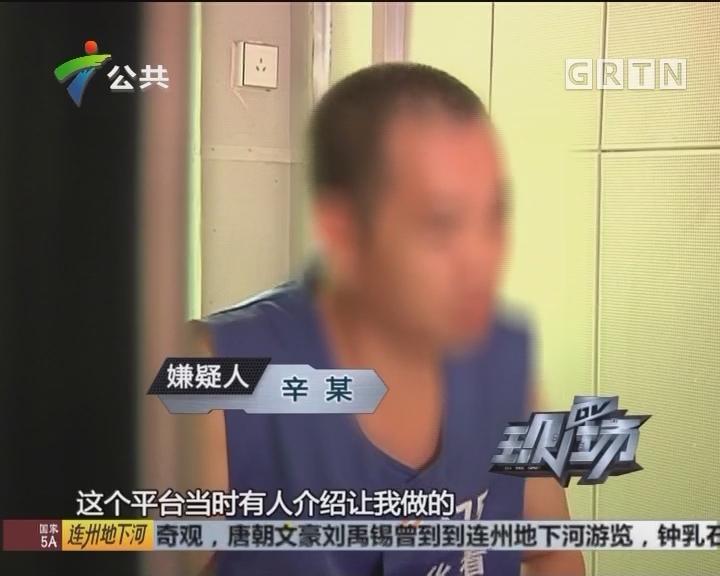 化州警方侦破集资诈骗案 五嫌疑人落网
