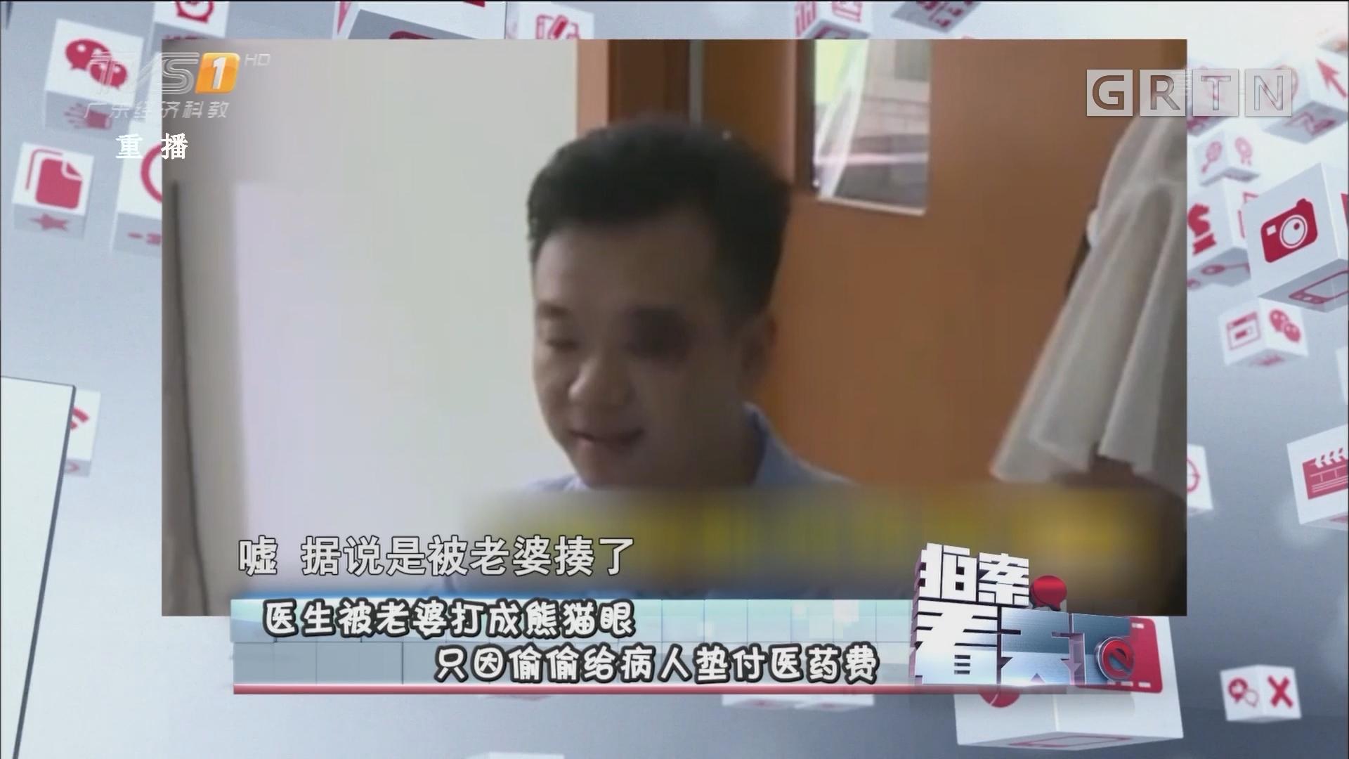 20170516《拍案看天下》医生被老婆打成熊猫眼 只因偷偷给病人垫付医药费