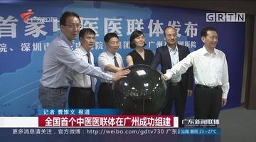 全国首个中医医联体在广州成功组建