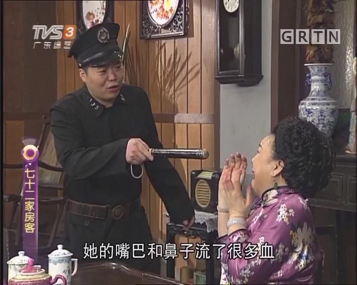 20170515《七十二家房客》老赖阿炳(上)