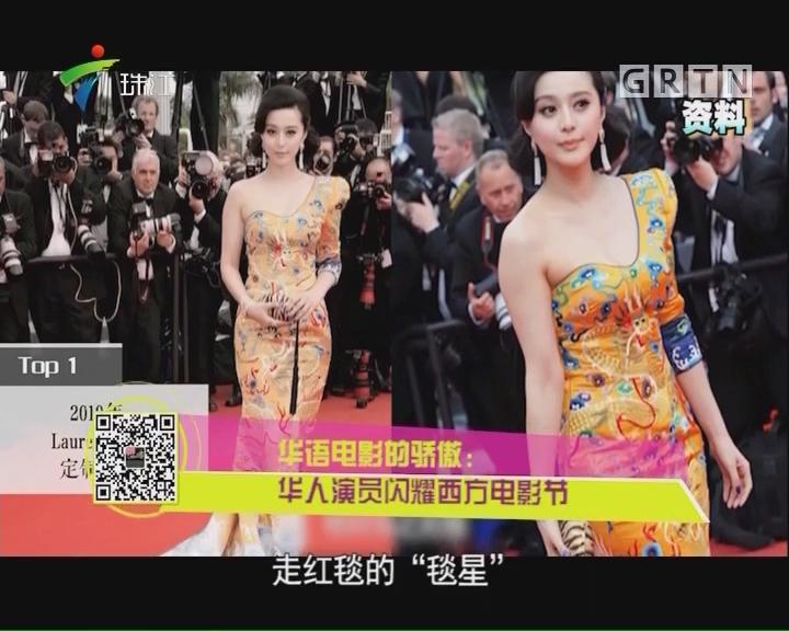 话语电影的骄傲:华人演员闪耀西方电影节