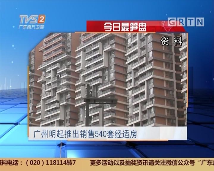 今日最笋盘:广州明起推出销售540套经适房