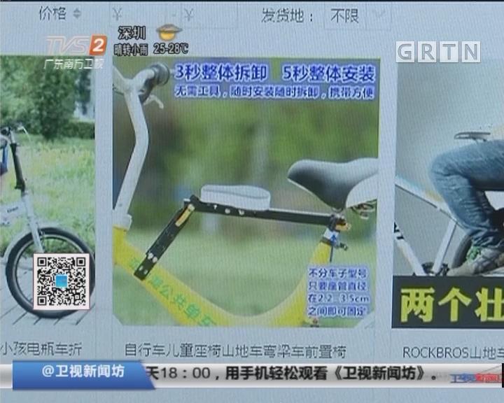上海:共享单车加装儿童座椅 隐患重重