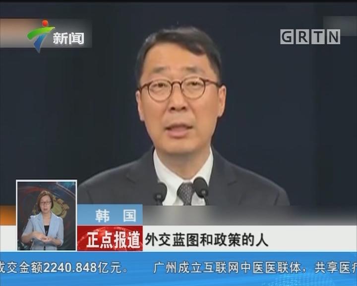 韩国:文在寅选定特使出访中美俄日